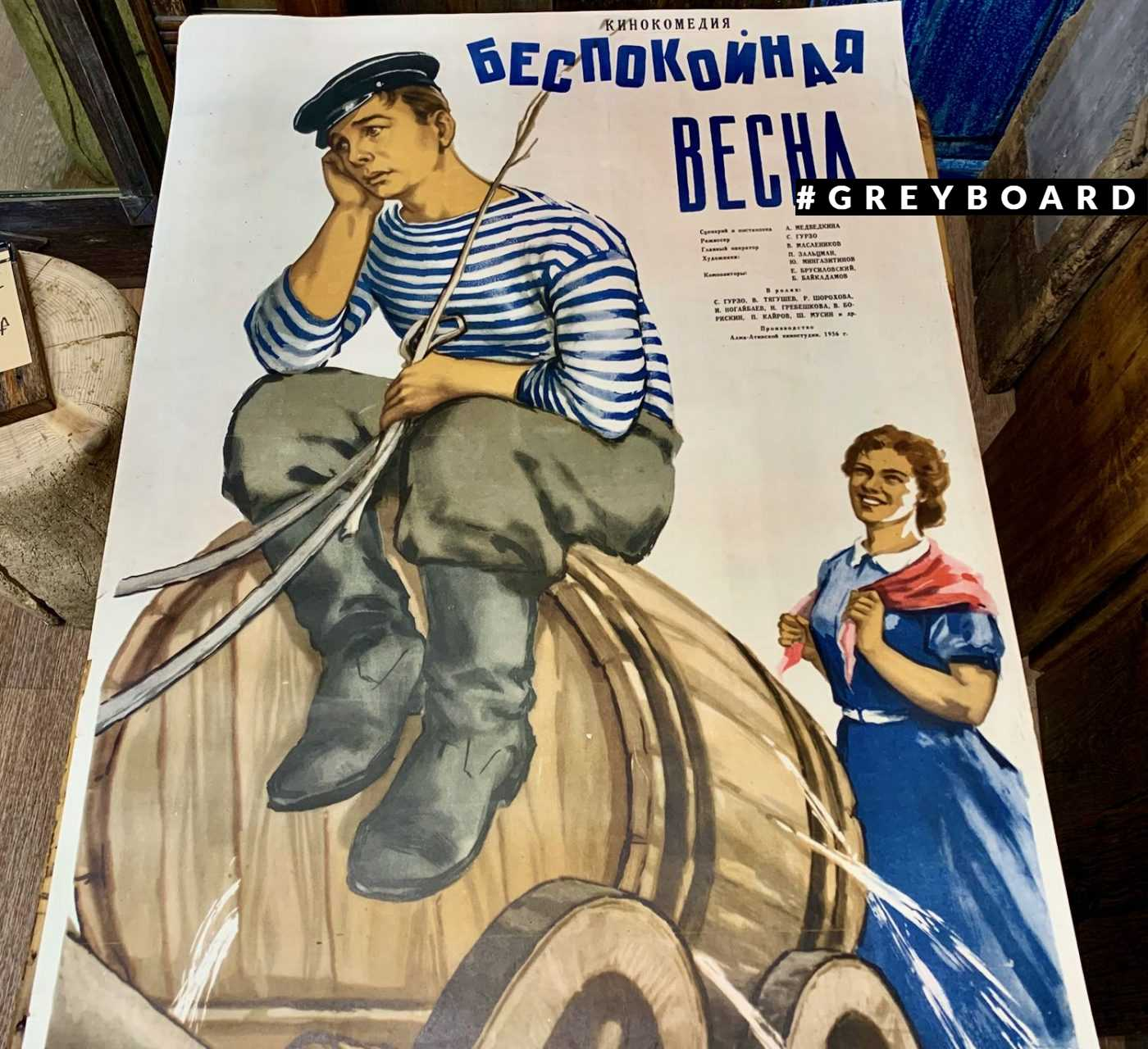 Советские афиши в отличном состоянии