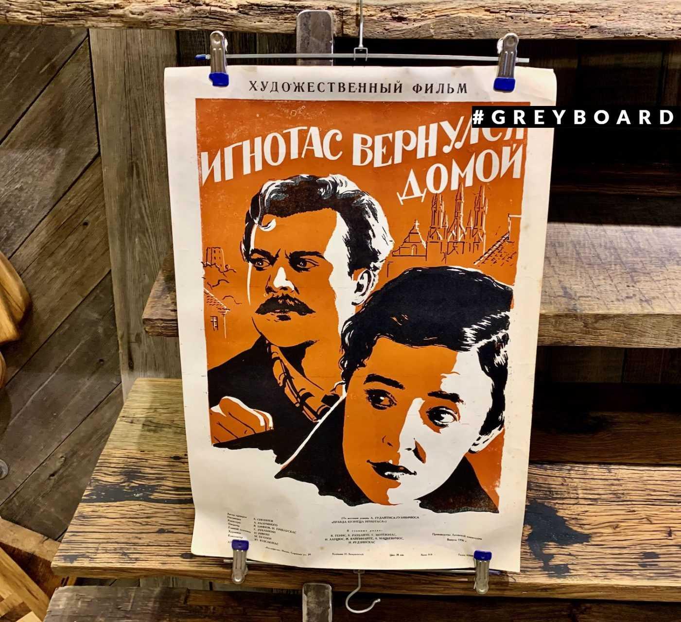 Старые советские афиши
