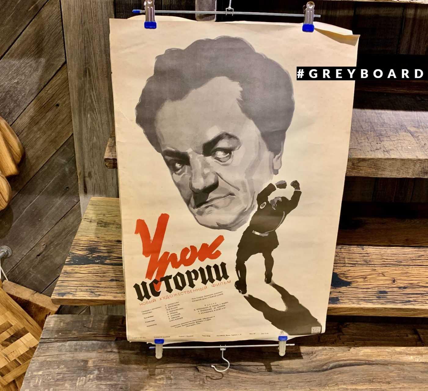 Киноафиши советского периода