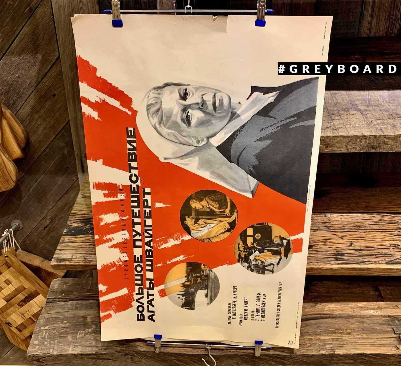 Советские киноплакаты