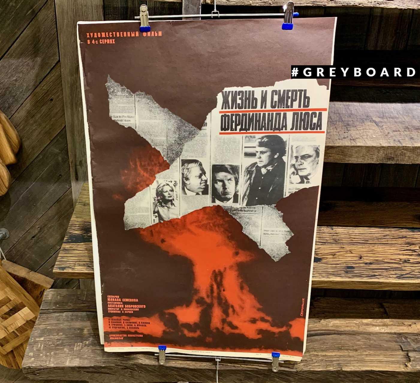 Советские плакаты к кинофильмам