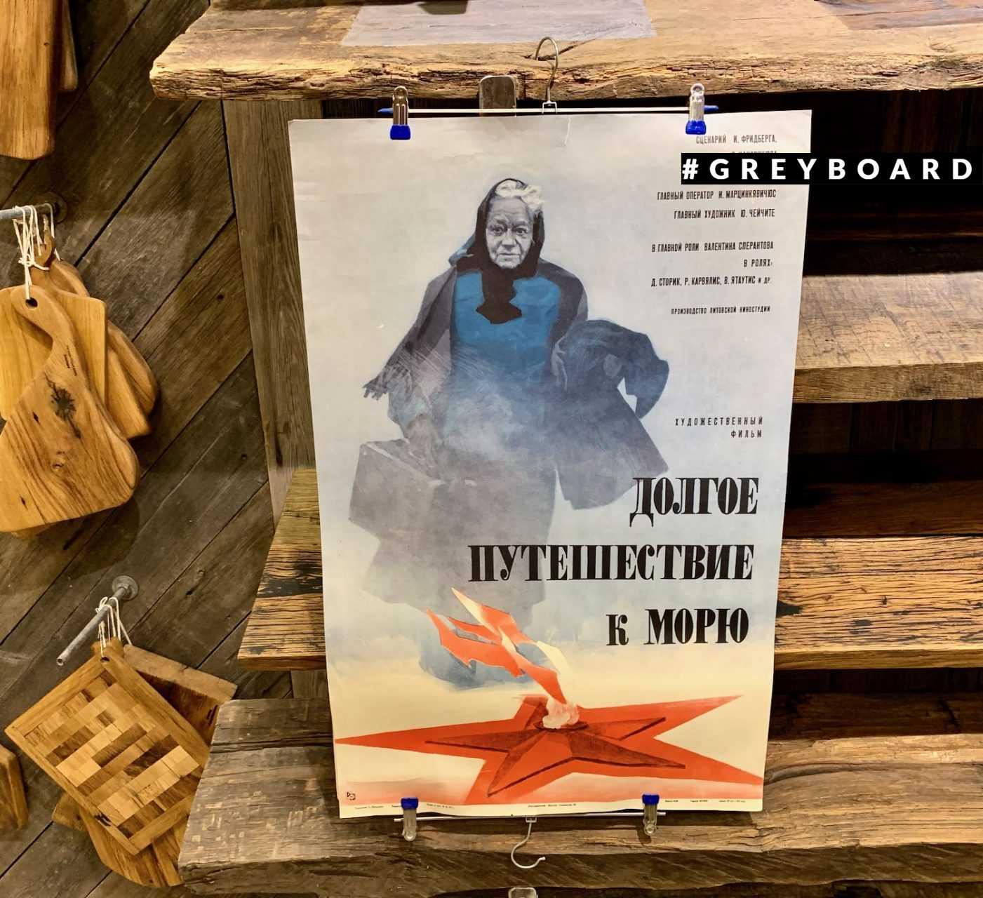 Киноплакаты советской эпохи